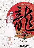 龍-RON-(ロン)(11) (ビッグコミックス)