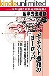 Zenesuto-gekihatsuno-yoroppa Kokusai-...