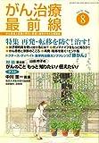 がん治療最前線 2008年 08月号 [雑誌]