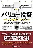 バリュー投資アイデアマニュアル ──得意分野を見極めるための戦略の宝庫 (ウィザードブックシリーズ)