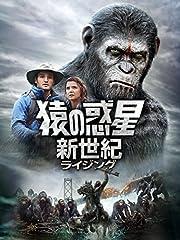 猿の惑星:新世紀(ライジング) <字幕/吹替パック>