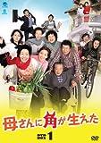 母さんに角が生えた DVD-BOX1