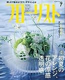 フローリスト 2010年 07月号 [雑誌]