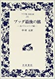 ブッダ最後の旅―大パリニッバーナ経 (ワイド版岩波文庫)