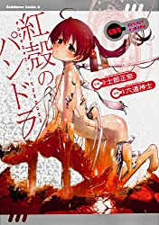 紅殻のパンドラ (1) (カドカワコミックス・エース)