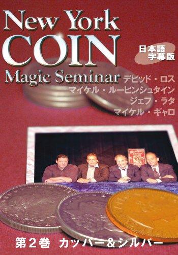 ニューヨーク・コインマジック・セミナー第2巻 日本語字幕版 [DVD]