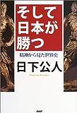 そして日本が勝つ―精神から見た世界史