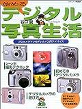 始めるデジタル写真生活—プロカメラマンのデジカメ入門アドバイス (日本カメラMOOK)