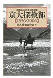 京大探検部「1956‐2006」—部創設50周年記念出版