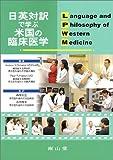 日英対訳で学ぶ米国の臨床医学