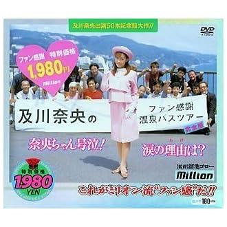 及川奈央のファン感謝温泉バスツアー 完全版 [DVD]