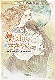 夢の灯りがささやくとき〈下〉―シャーリアの魔女〈2〉 (ハヤカワ文庫FT)
