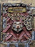 ダンジョンズ&ドラゴンズ モンスター・マニュアル