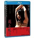 花と蛇3 特別版【Blu-ray】