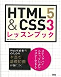 HTML5&amp;CSS3bXubN