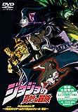 ジョジョの奇妙な冒険 Adventure.8 [DVD]