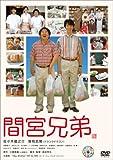 間宮兄弟(2006)