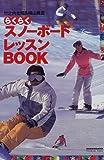 らくらくスノーボードレッスンBOOK―竹之内光昭&横山美夏 (SNOWBOARD TECHNICAL BOOKS)