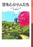 Little people fly in the sky - adventure series for children <4> (Iwanami Bunko boy) (2006) ISBN: 4001140659 [Japanese Import]