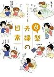 B型夫婦の日常<B型夫婦の日常> (中経☆コミックス)