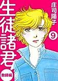 生徒諸君! 教師編(9) (講談社漫画文庫)