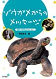 ゾウガメからのメッセージ—動物の研究はおもしろい (どうぶつ感動ものがたり 9)