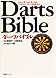 ダーツバイブル—スティールティップ・ダーツ&ソフトティップダーツの完全ガイド