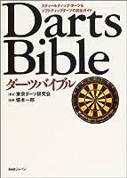ダーツバイブル―スティールティップ・ダーツ&ソフトティップダーツの完全ガイド