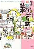 新・女ひとり旅読本―ガールズ・バックパッカー・マニュアル