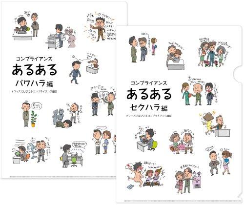 コンプライアンスあるあるクリアファイル「セクハラ編」+「パワハラ編」計6枚セット