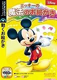 ミッキーの魔法のお絵かき (説明扉付きスリムパッケージ版)