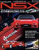HONDA NSX—ホンダの夢を今こそ手に入れる (NEKO MOOK 1253 レジェンダリー・ジェイズ 1)