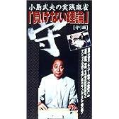 小島武夫の実践麻雀 負けない理論 守り編 [VHS]