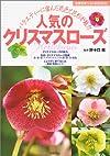 人気のクリスマスローズ―バラエティーに富んだ花色と花形が魅力 (主婦の友ベストBOOKS)