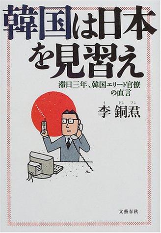 韓国は日本を見習え