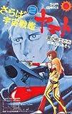 さらば宇宙戦艦ヤマト / ひお あきら のシリーズ情報を見る