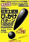 2006年版社労士試験ひっかけパターン厳選490問
