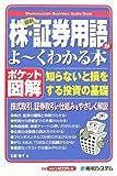 ポケット図解 最新株・証券用語がよーくわかる本 (Shuwasystem Business Guide Book)
