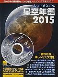 皆既月食と楽しみな天文現象 ASTROGUIDE 星空年鑑 2015 DVDでプラネタリウムを見る (アスキームック)