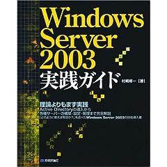 【クリックで詳細表示】Windows Server 2003 実践ガイド: 村嶋 修一: 本