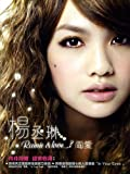 Rainie & Love….? (台湾盤)