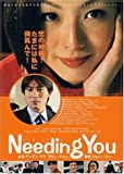 Needing You [DVD]