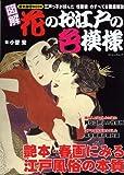 歴史雑学BOOK 図解 花のお江戸の色模様