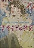 プライドの欲望 / ふゆの 仁子 のシリーズ情報を見る