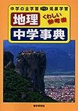 地理中学事典―くわしい参考書