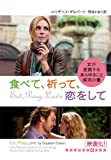 Image of Eat, Pray, Love (Japanese Edition)