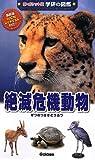 絶滅危機動物 (新ポケット版学研の図鑑)