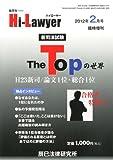 ハイローヤー臨時増刊号 新司法試験The Top (ザ トップ) の世界 2012年 02月号 [雑誌]