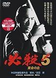 必殺!5 黄金の血 [DVD]