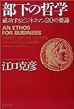 部下の哲学―成功するビジネスマン20の要諦 (PHP文庫)
